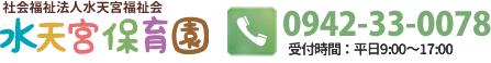 園の電話番号